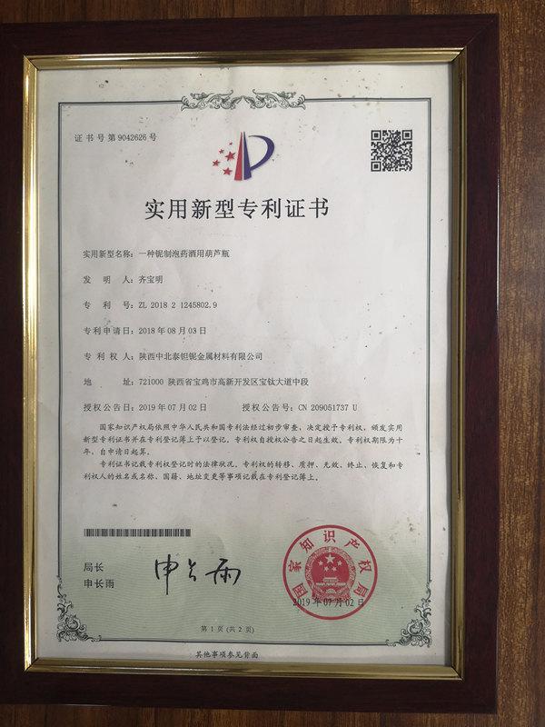 中北泰产品专利证书--铌葫芦瓶