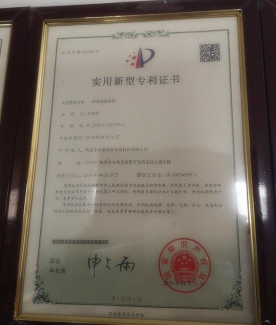 中北泰产品专利证书--溅射靶材