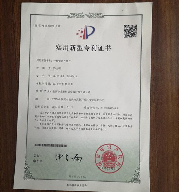 中北泰产品专利证书--铌葫芦挂件