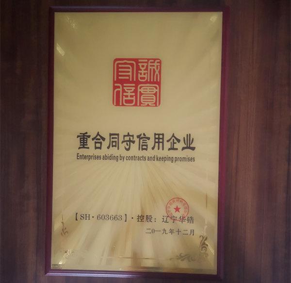 中北泰荣获重合同守信用企业单位