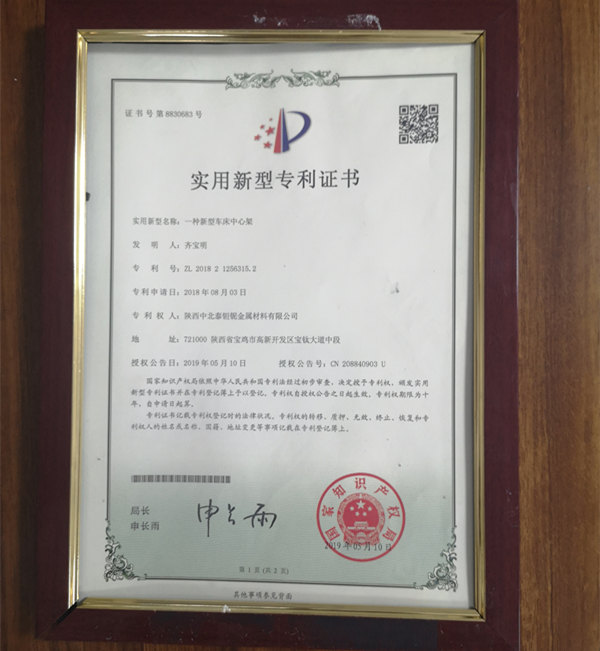 中北泰产品专利证书--机床架